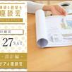 【千葉県】建築士とリアル座談会!1