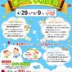 GW特別企画\家づくりEXPO2021/3
