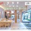 【上越市】GWは夢ハウスに行こう!2