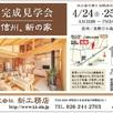 「小島の家」OPEN HOUSE1