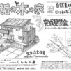 【無垢の木の家】お客様の家・完成見学会2
