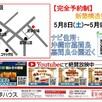 【完全予約制】新築構造見学会2