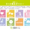 【千葉県】自然素材の家を建てる相談会3