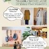 リネンのお洋服×木のアクセサリー展!1