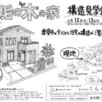 【無垢の木の家】お客様の家・構造見学会2