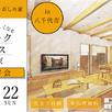 【千葉県八千代市】注文住宅 完成見学会1