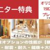 モニター募集説明会(2021年8月)2