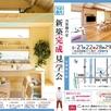 【三条市】お客様の家 完成見学会!2
