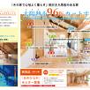 「木の家を楽しむ体感見学会」2