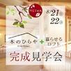 韮崎市2世帯住宅『木のひらや』完成見学会1