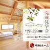 韮崎市2世帯住宅『木のひらや』完成見学会2