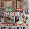 侘蔵の住宅相談会1