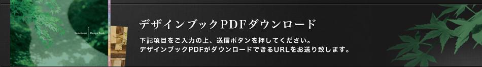 デザインブックPDFダウンロード