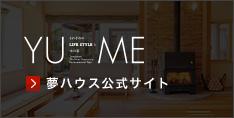 夢ハウス公式サイト