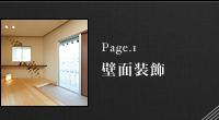 Page_1 壁面装飾