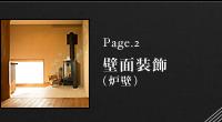Page_2 壁面装飾 (炉壁)