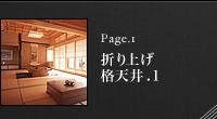 Page_1 和室 折り上げ格天井1