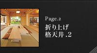 Page_2 和室 折り上げ格天井2