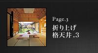 Page_3 和室 折り上げ格天井3