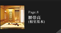 Page_8 和室 腰帯高(和室基本)