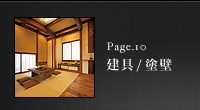 Page_10 和室 建具/塗壁
