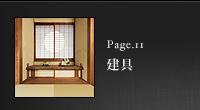 Page_11 和室 建具