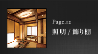 Page_12 和室 照明/飾り棚