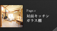 Page_1 LDK 対面キッチンガラス棚