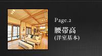Page_2 LDK 腰帯高(洋室基本)
