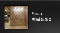 Page_4 LDK 壁面装飾2
