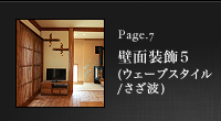 Page_7 LDK 壁面装飾5(ウェーブスタイル/さざ波)
