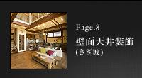 Page_8 LDK 壁面天井装飾(さざ波)