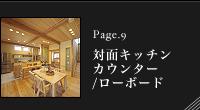 Page_9 LDK 対面キッチンカウンター/ローボード
