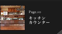 Page_10 LDK キッチンカウンター