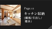 Page_12 LDK キッチン収納(鏡板/引出し/建具)