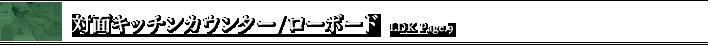 LDK 対面キッチンカウンター/ローボード