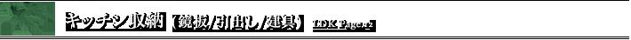 LDK キッチン収納(鏡板/引出し/建具)