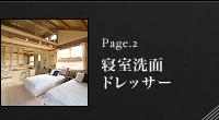 Page_2 寝室 寝室洗面ドレッサー