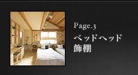 Page_3 寝室 ベッドヘッド装飾