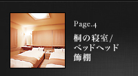 Page_4 寝室 桐の寝室/ベッドヘッド