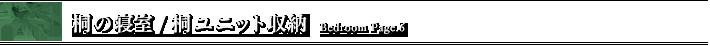 寝室 桐の寝室/桐ユニット収納