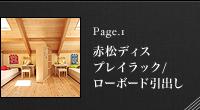 Page_1 子供室 赤松ディスプレイラック/ローボード引出し