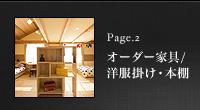 Page_2 子供室 オーダー家具/洋服掛け・本棚