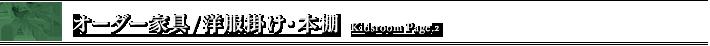 子供室 (オーダー家具/洋服掛け・本棚)