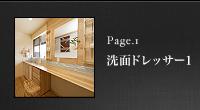 Page_1 サニタリー 洗面ドレッサー1