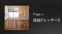 Page_2 サニタリー 洗面ドレッサー2