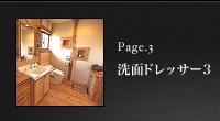 Page_3 サニタリー 洗面ドレッサー3