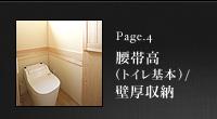 Page_4 サニタリー 腰帯高(トイレ基本)壁厚収納