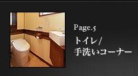 Page_6 サニタリー トイレ/手洗いコーナー
