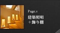 Page_3 階段・廊下 建築照明+飾り棚